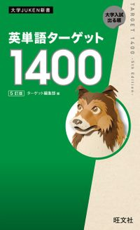 英単語ターゲット1400  5訂版(音声DL付)