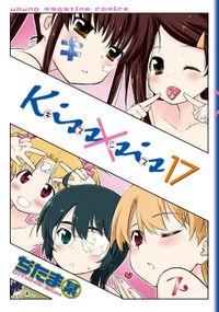 Kiss×sis 弟にキスしちゃダメですか?(17)
