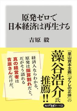 原発ゼロで日本経済は再生する-電子書籍