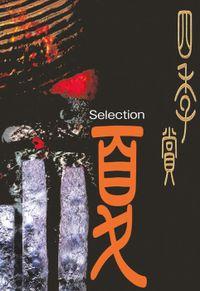 アフタヌーン四季賞CHRONICLE 1987-2000(夏)