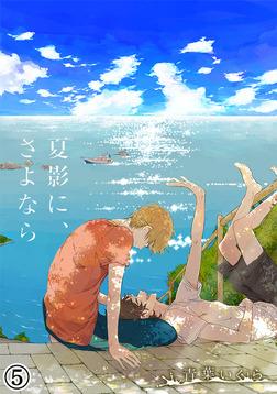 夏影に、さよなら(5)-電子書籍