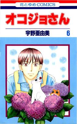 オコジョさん 6巻-電子書籍