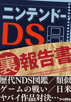 ニンテンドーDS(裏)報告書-電子書籍