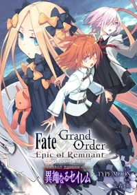 Fate/Grand Order -Epic of Remnant- 亜種特異点Ⅳ 禁忌降臨庭園 セイレム 異端なるセイレム 連載版: 11