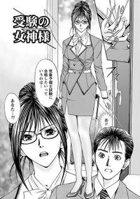 インモラルフェティシズム 【分冊版 6/8】