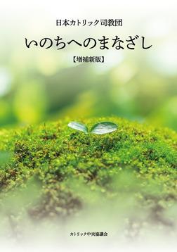 いのちへのまなざし【増補新版】-電子書籍