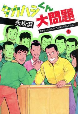 タカハシくん大問題(2)-電子書籍