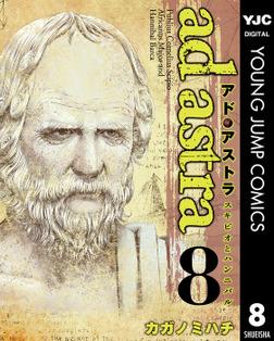 アド・アストラ ―スキピオとハンニバル― 8-電子書籍