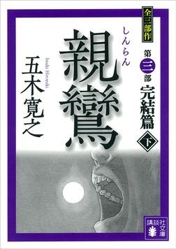 親鸞(しんらん) 完結篇(下) 【五木寛之ノベリスク】-電子書籍
