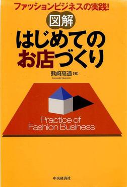 図解 はじめてのお店づくり-電子書籍