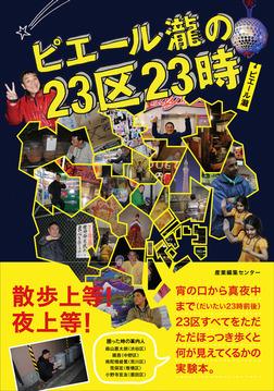 ピエール瀧の23区23時-電子書籍