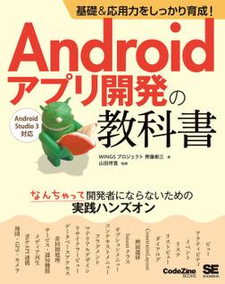 基礎&応用力をしっかり育成! Androidアプリ開発の教科書 なんちゃって開発者にならないための実践ハンズオン-電子書籍