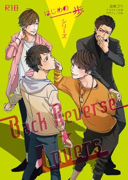 Back Reverse ★ Lovers-電子書籍
