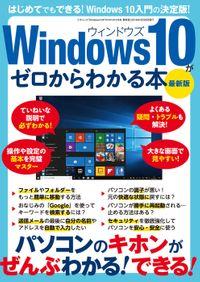 Windows10がゼロからわかる本 最新版