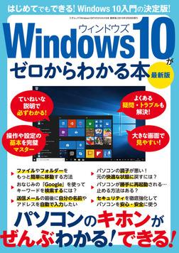 Windows10がゼロからわかる本 最新版-電子書籍