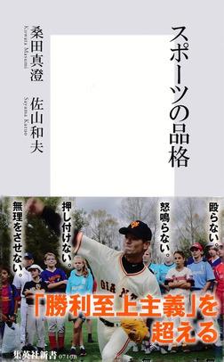 スポーツの品格-電子書籍