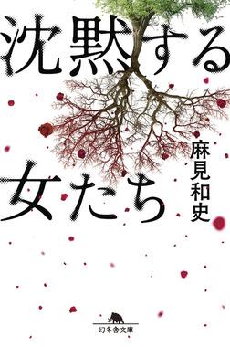沈黙する女たち-電子書籍