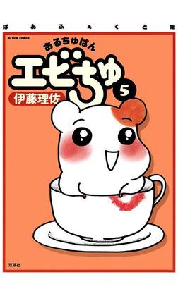 ぱあふぇくと版 おるちゅばんエビちゅ / 5-電子書籍