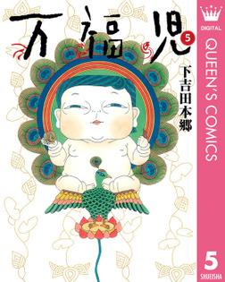 万福児 5-電子書籍