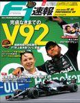 F1速報 2020 Rd12 ポルトガルGP号