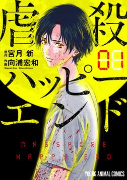 【期間限定 無料お試し版】虐殺ハッピーエンド 1巻-電子書籍