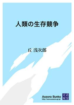 人類の生存競争-電子書籍