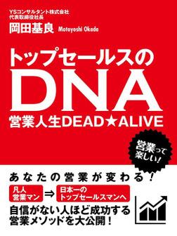 トップセールスのDNA 営業人生DEAD★ALIVE-電子書籍