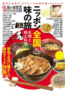 ニッポン全国味の旅-電子書籍