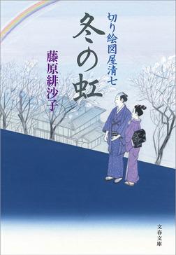 冬の虹 切り絵図屋清七-電子書籍