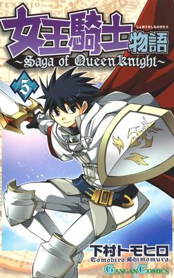 女王騎士物語 5巻-電子書籍