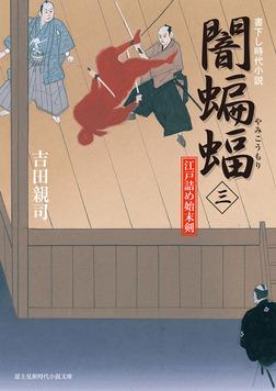 闇蝙蝠(三) 江戸詰め始末剣-電子書籍