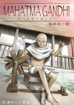 マハトマ・ガンジー-電子書籍