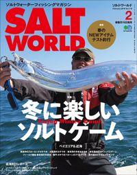 SALT WORLD 2016年2月号 Vol.116