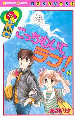 こっちむいてラブ!(2)-電子書籍