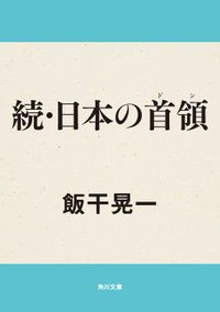 続・日本の首領