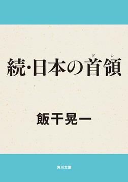 続・日本の首領-電子書籍