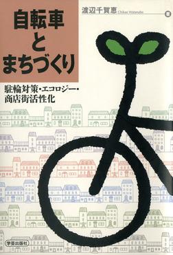 自転車とまちづくり : 駐輪対策・エコロジー・商店街活性化-電子書籍