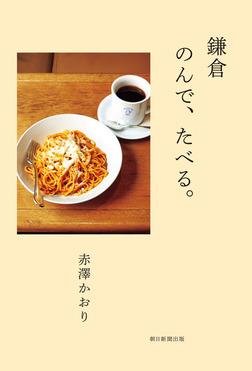 鎌倉 のんで、たべる。-電子書籍