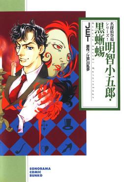 明智小五郎・黒蜥蜴-電子書籍