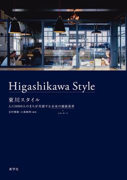 東川スタイル 人口8000人のまちが共創する未来の価値基準-電子書籍
