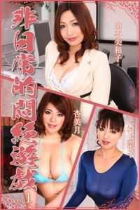 非日常的悶絶遊戯 vol.1 山本美和子 杏美月 村上涼子