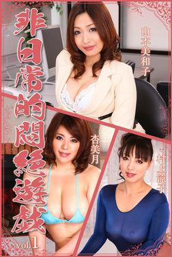 非日常的悶絶遊戯 vol.1 山本美和子 杏美月 村上涼子-電子書籍