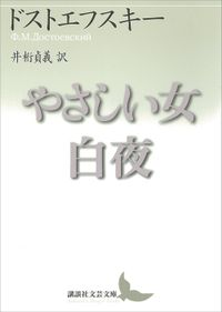 やさしい女・白夜(講談社文芸文庫)
