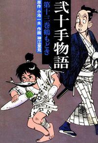 弐十手物語(13)
