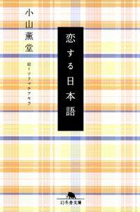 恋する日本語