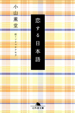恋する日本語-電子書籍