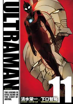 ULTRAMAN(11)-電子書籍