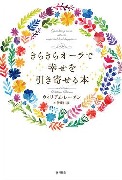 きらきらオーラで幸せを引き寄せる本-電子書籍