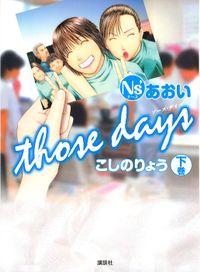 Ns'あおい those days(下)