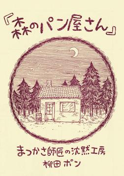 森のパン屋さん-電子書籍